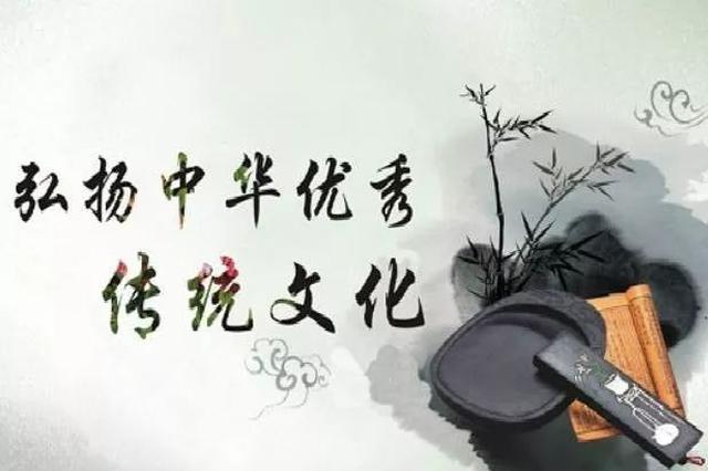 第一批55个中华优秀传统文化传承基地认定结果公示