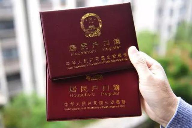利好!江苏北部5市城镇户口通迁 明年起实行