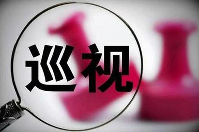 北京前10个月处分局级干部70人 立案审查338人次