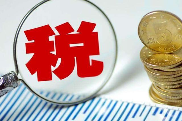 黄孟复:大幅度减税降费势在必行 有必要降低养老保险费
