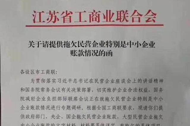 江苏省工商联紧急发函 摸底拖欠民企账款情况