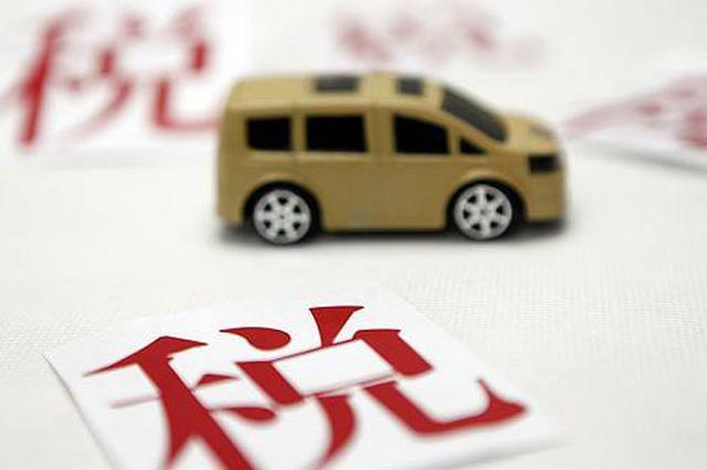 汽车销量下滑发改委将车辆购置税减至5%?官方回应
