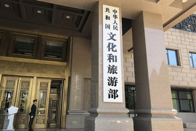 文化和旅游部:已责成五省市调查处理酒店卫生问题