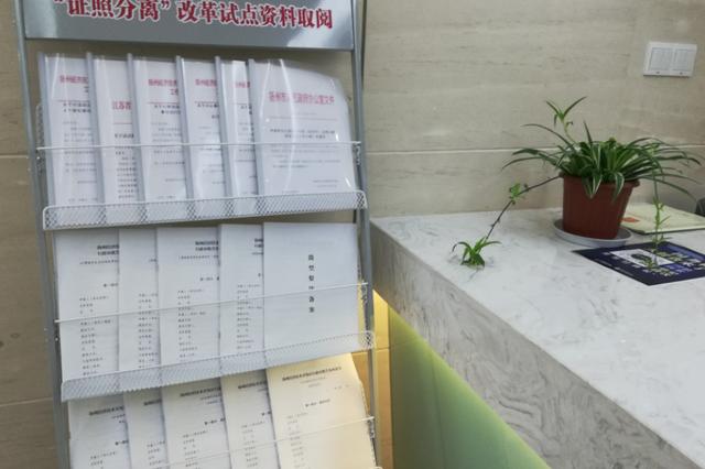 """江苏部署推开""""证照分离""""改革 优化市场准入"""