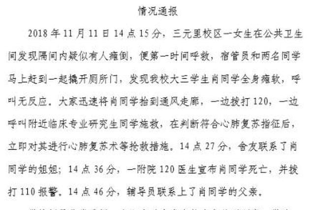 广东中医药大学一大三女生死亡 法医初步判断为猝死