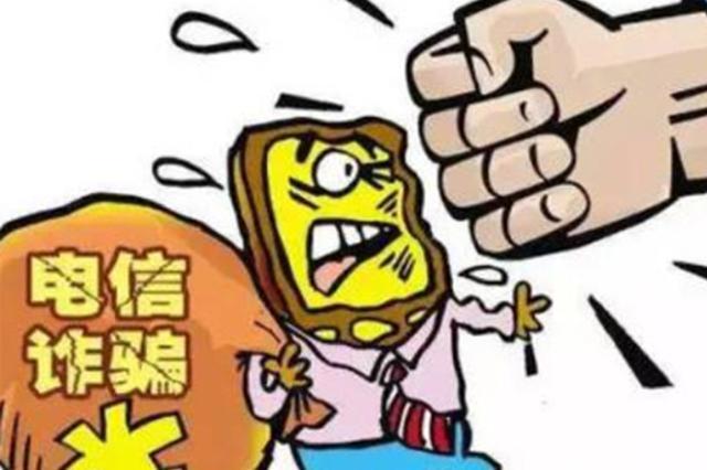 江苏无锡反诈中心:今年为群众止付挽损达2.69亿元