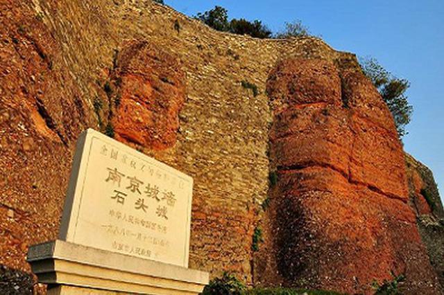 南京发现石头城遗址 曾是三国东吴军事要塞