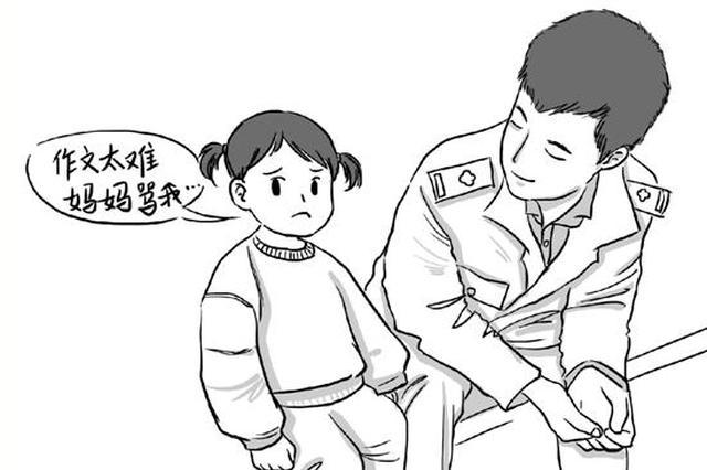 """背不出诗被训 7岁女孩向民警哭诉""""不想和妈妈在一起"""""""