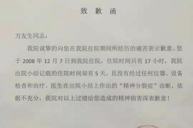 """男子""""被精神病""""起诉医院10年胜诉 今获医院致歉函"""