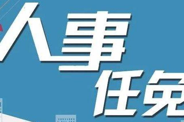 """江苏机构改革后省政府组成部门""""?#35805;?#25163;""""全部产生"""