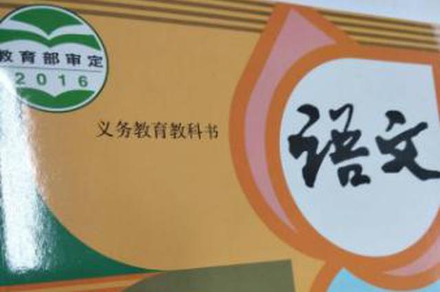 扬州禁止将义务教育教科书作教师用书 学校间不得调剂