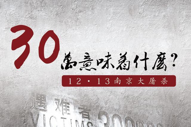 国家公祭日|南京大屠杀与社会记忆:30万意味着多少?