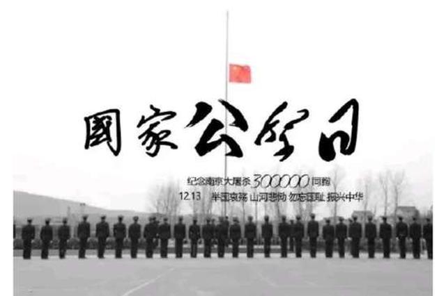 """国家公祭日 上海队球迷用""""南京大屠杀""""挑衅南京队"""