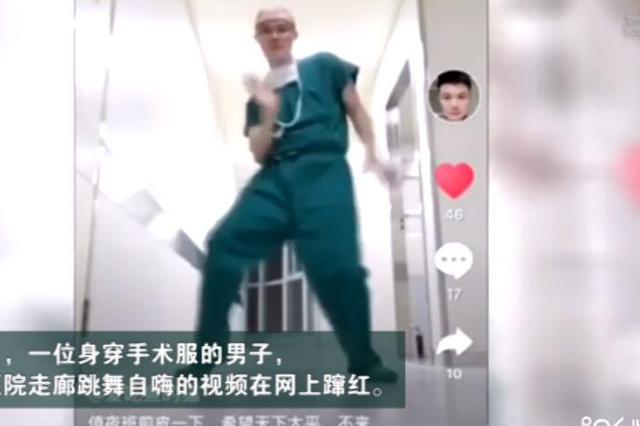 扬州男医生妖娆舞姿走红网络 背后故事让人心疼