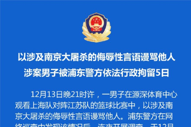 以涉南京大屠杀侮辱性言语谩骂他人 男子被浦东警方依法拘留