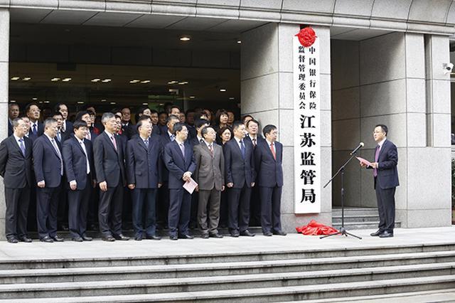 江苏银保监局今日挂牌,筹备组组长熊涛揭牌并讲话