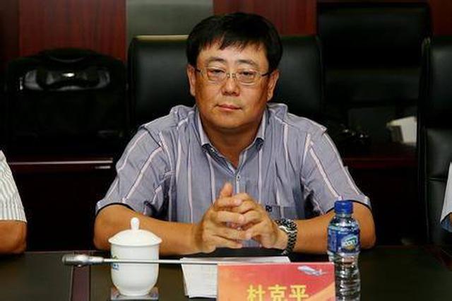中国中化集团有限公司原副总经理杜克平被查