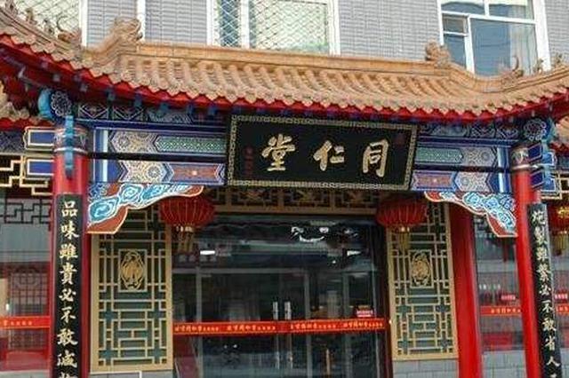 大兴食药对北京同仁堂蜂业展开调查