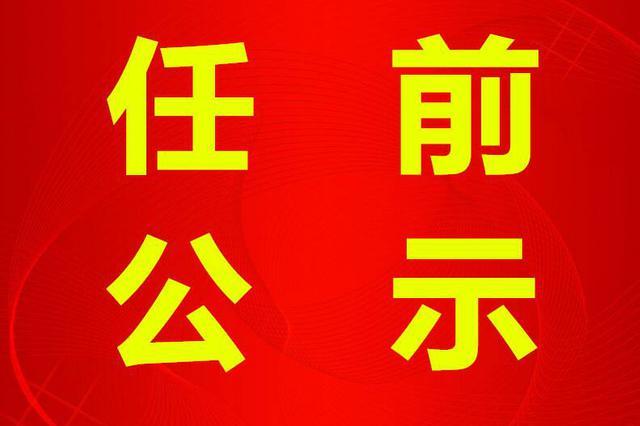 江苏52名省管领导干部任前公示 涉多个县区党政正职
