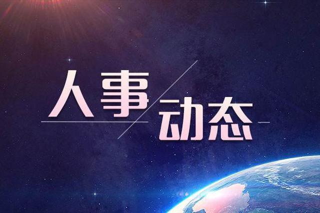 南昌最新人事变动:戴龙宪等被免职