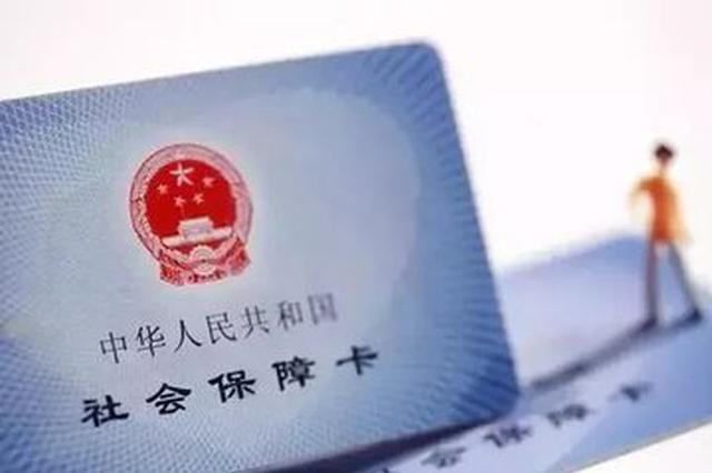 南京居民医保可直接刷市民卡结算 同城同待遇