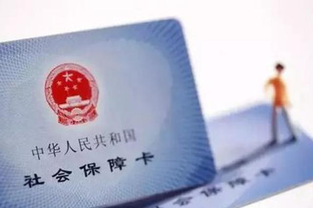南京城乡居民医保市级统筹正式实施