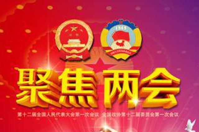"""定了!南京市""""两会""""1月8日开幕"""