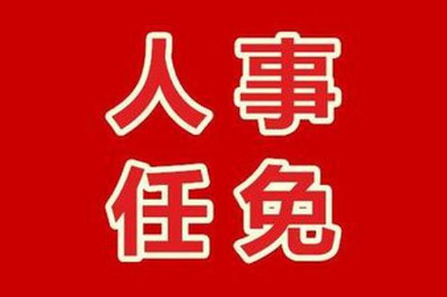 南京市人大常委会、市政协公布一批人事任免