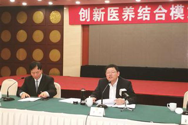 南京创新医养结合模式 提高老有所养质量