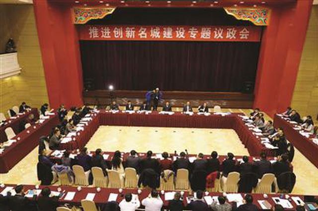 南京五大专题议政会互动热烈干货满满