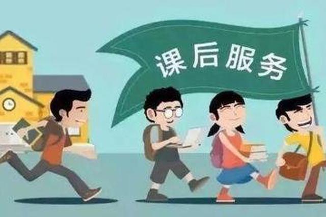 江苏:中小学普遍建立课后服务制度