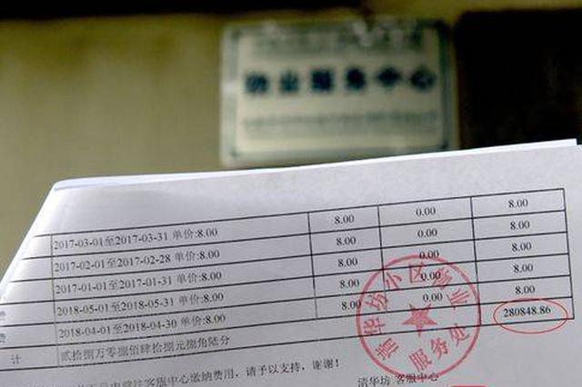 江苏省不再减免空置房物业服务费