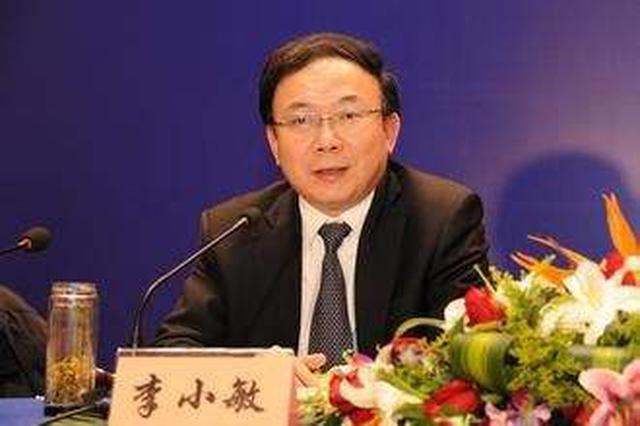 李小敏当选江苏省人大常委会副主任