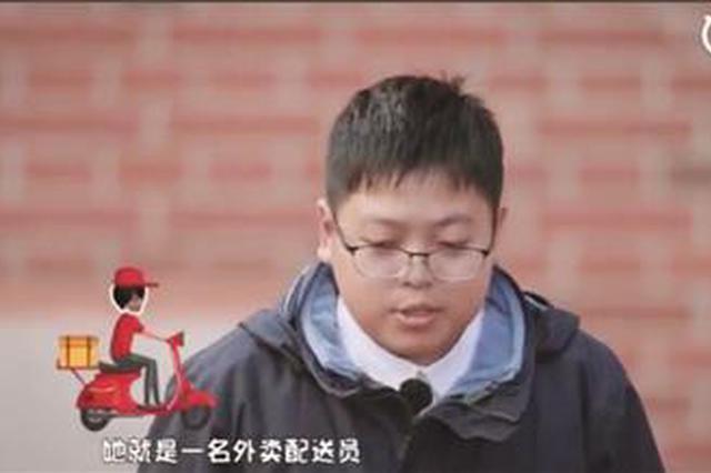 """""""我妈妈是外卖配送员"""" 这个无锡男孩的告白让人泪目"""