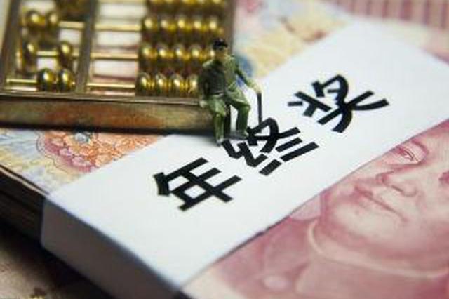 53.28%南京白领明确能拿年终奖 均值为6776元