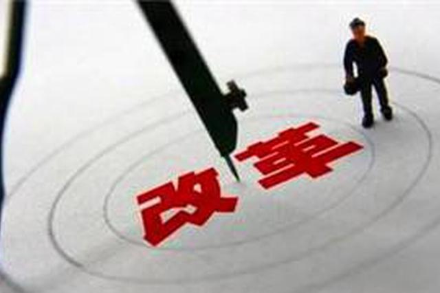 江苏废止修改13件省政府规章 涉及产权保护等