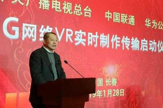 我国首次成功实现5G网络VR实时制作传输测试
