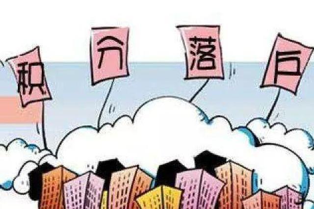 重磅!3月1日起,南京施行积分落户新办法!