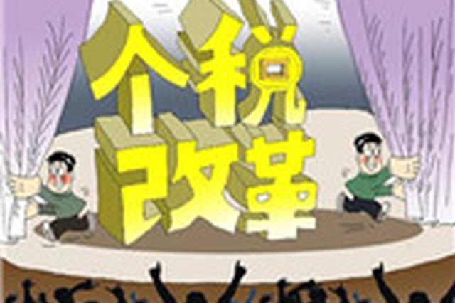 个税改革两个月 江苏累计减税62.5亿