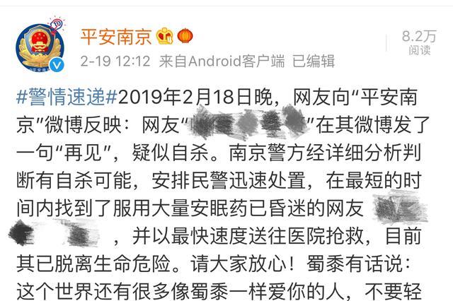 """网友发微博""""再见""""后服安眠药 南京警方将其送医"""
