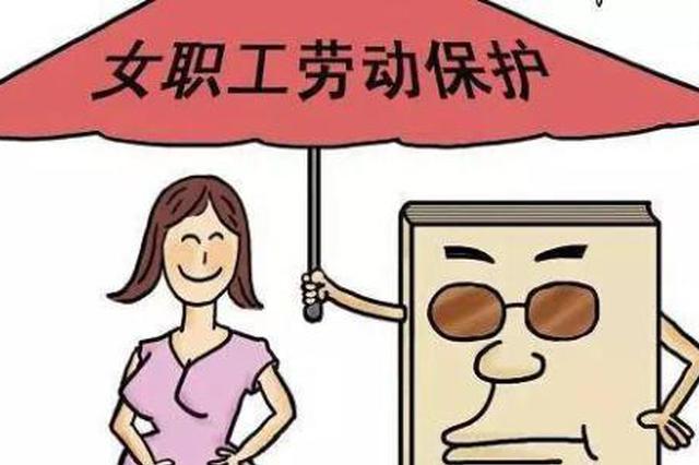 """江苏省每月一天""""情绪假"""" 哺乳期可上半天班"""
