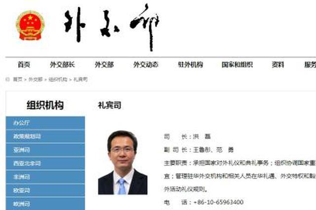 22日,外交部网站组织机构礼宾司一栏更新。 外交部网站截图