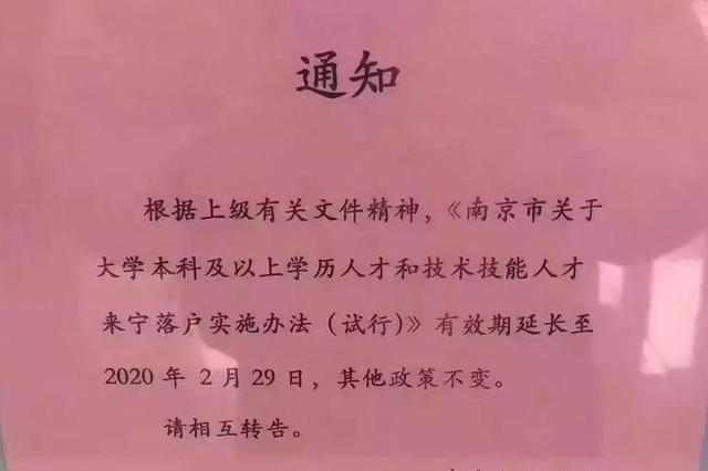 最新!南京人才落户政策延长一年