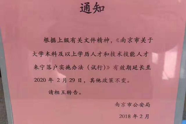 最新消息!南京人才落户政策?#34892;?#26399;延长1年
