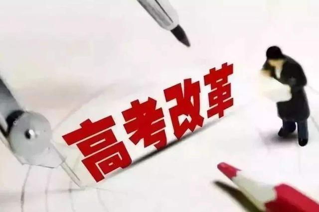 重磅!江苏新高考从2018秋季入学高一开始实施