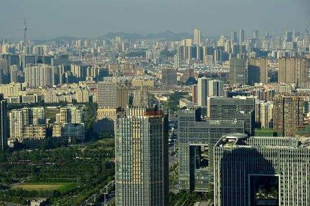 南京重申:坚持房价稳控政策不动摇