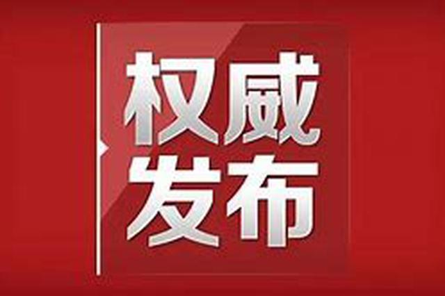 江苏无锡滨湖区委常委政法委书记苏建良被查