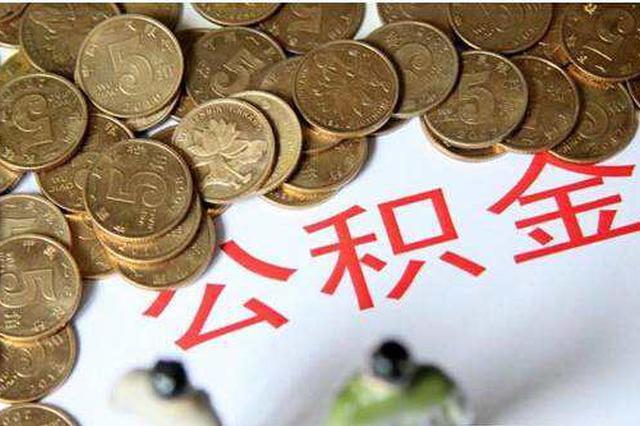 南京公积金今年预计发放140亿贷款 官方:没缩水