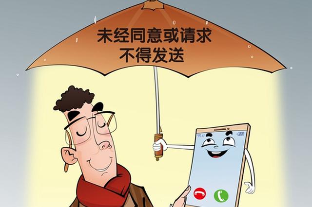 不能随意发短信广告!新修订《江苏省广告条例?#26041;?#36215;施行