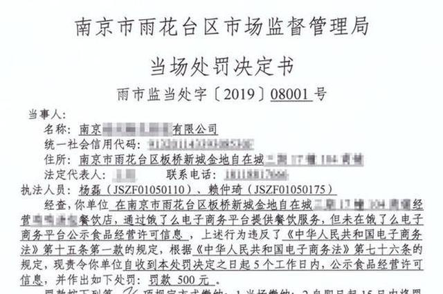 """南京开出电商法后首张罚单 """"饿了么""""不公示证照受罚"""